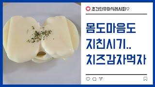 전기밥솥으로 불없이 뚝딱 만드는 치즈감자   전기밥솥으…