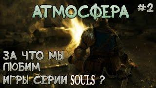 За Что Мы Любим Игры Серии Souls? - #2 Атмосфера