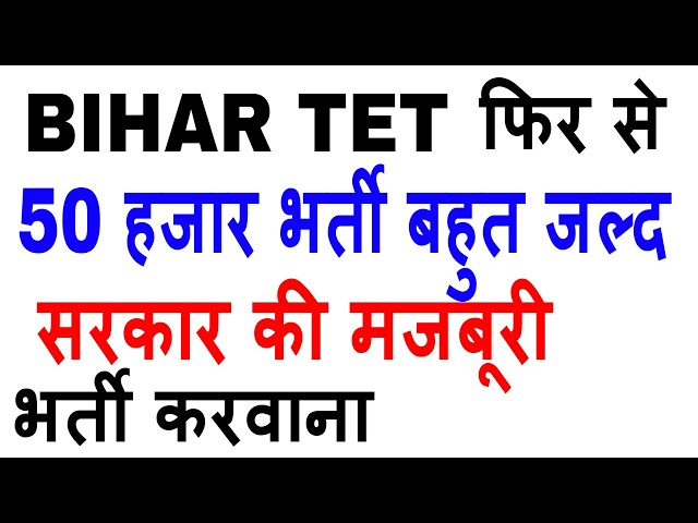 BIHAR TET , 50 ???? Teacher ????? ???? ???? ,????? ?????? ????? ?? ?? ?????? ???? ???? video ??? ??