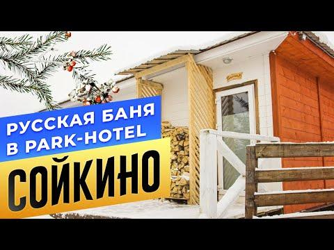 Русская баня в Park-Hotel «Сойкино»