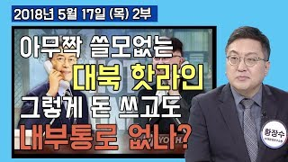 2부 북과 핫라인, 돈 쓰고 내통하고 회담 불발 이유도 못 듣는가?  [세밀한안보] (2018.05.17)
