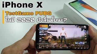 iPhone X เล่นเกม PUBG MOBILE ในปี 2020