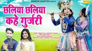 छलिया छलिया कहे गुजरी | Hemant Raj & Vaishnavi Shishwal | Biggest Hit Krishna Bhajan