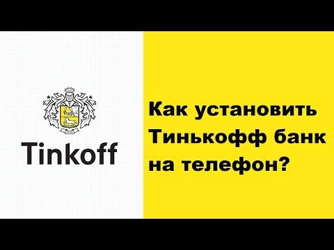 Установил мобильное приложение Тинькофф банка