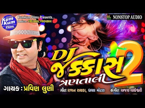 DJ Jakkas (Vol-2) II Pravin Luni II Latest Gujarati Song II 2018 II NONSTOP AUDIO