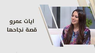 ايات عمرو - قصة نجاحها