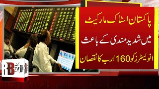 Pakistan Stock Exchange: Severe Loss in Stock Market | PSX | KSE Drops Down, Stock Trading Today