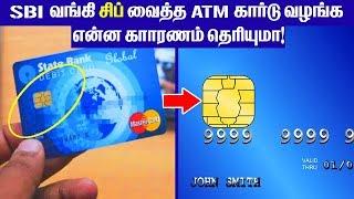 SBI வங்கி சிப் வைத்த ATM கார்டுகளை வழங்க என்ன காரணம் தெரியுமா!