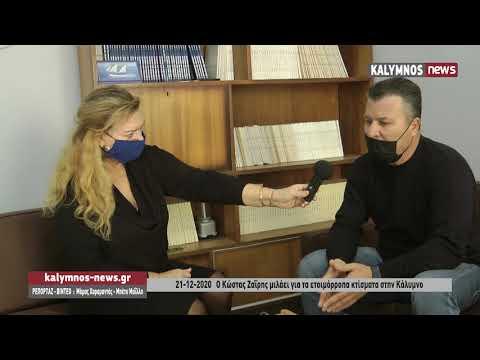 21-12-2020 Ο Κώστας Ζαΐρης μιλάει για τα ετοιμόρροπα κτίσματα στην Κάλυμνο