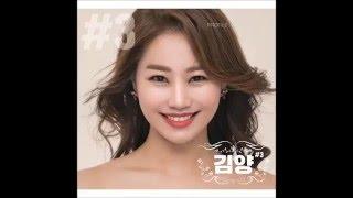 김양 - 내사람