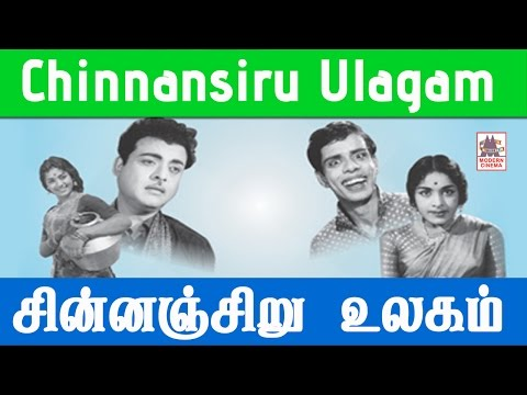 Chinnanchiru Ulagam Tamil Full Movie | Tamil Old Comedy Movie | சின்னஞ் சிறு  உலகம்
