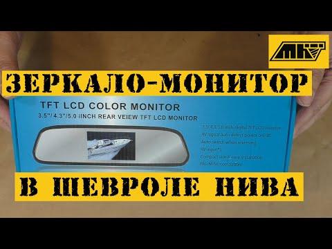 Зеркало - монитор, обзор и установка в Шевроле НИВА
