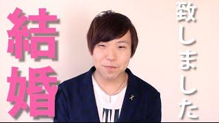 Daichi 結婚いたしました! / Just married!! thumbnail