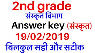 RPSC 2nd grade Sanskrit answer key208,RPSC 2nd grade Sanskrit answer key 2018,rpsc Sanskrit answerke