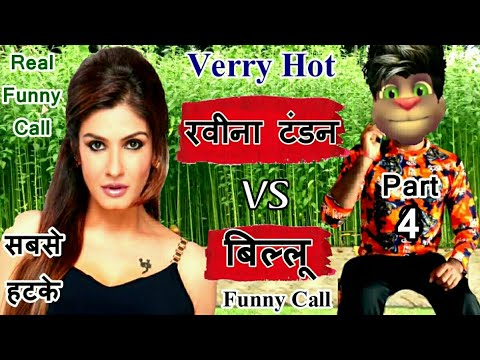 रवीना-टंडन-vs-बिल्लू-verry-funny-call-part---4-raveena-tandon-hit-songs-&-talking-tom-funny-call