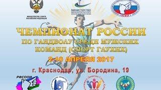 Видеообъявление ЧР 2017 по гандболу.Краснодар.