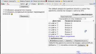 Использование HTML редактора в Moodle 1.9.x