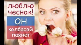Что произойдет с Вашим организмом, если каждый день есть чеснок?