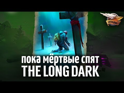 Самое сложное испытание в игре - THE LONG DARK - Пока мёртвые спят - Часть 2