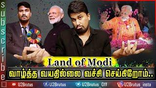 Land of Modi | Happy Birthday Modi ji | Modi | Admin Talks | U2 Brutus