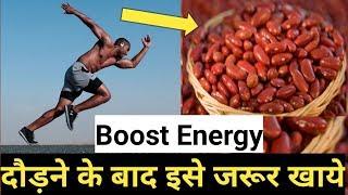 Running after Diet दौड़ने के बाद खाए {KIDNEY BEANS} राजमा  Runningtips[FOR VEGETARIANS]
