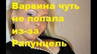 Варвина чуть не попала из за Рапунцель. Олга Рапунцель, Наталья Варвина, ТНТ, ДОМ 2