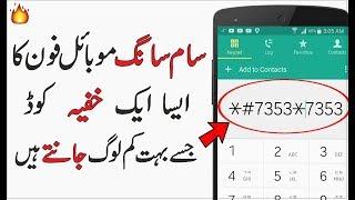 Samsung Super Secret Codes And Tricks | Android Mobile Secret Code | Urdu/Hindi |