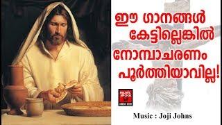 Ente Jeevante # Christian Devotional Songs Malayalam 2019 # Peedanubhava Geethangal