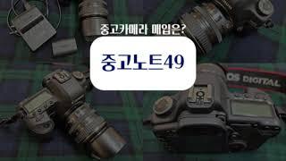 캐논 5D Mark2 일명 오두막 카메라 매입 / 카메…