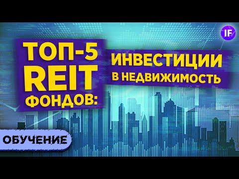 5 перспективных REIT фондов в 2021 / Инвестиции в недвижимость