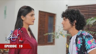 Ras - Epiosde 19 | 30th January 2020 | Sirasa TV - Res Thumbnail