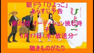 朝ドラ「ひよっこ」第39話 オーディション挑む時子 5月17日(水)放送分...