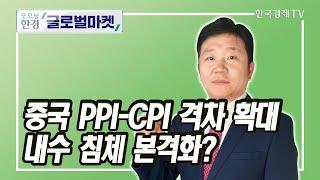중국 PPI-CPI 격차 확대 내수 침체 본격화?