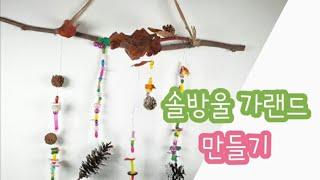 [궁금해쌤] 가을꾸미기 솔방울 DIy만들기  가랜드 만…