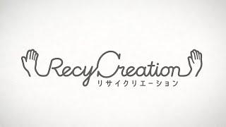 花王 RecyCreation(リサイクリエーション) 使ったら、捨てる。 この ...