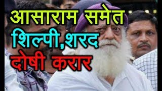 Asaram Case Verdict: Shilpi, Sharad Along With Asaram Found Guilty | ABP News