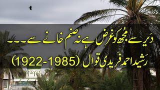 Dehr Se Muj Ko Gharaz Hai Na - Rasheed Ahmed Faridi Qawwal