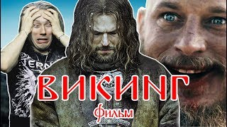 Фильм ВИКИНГ (обзор)