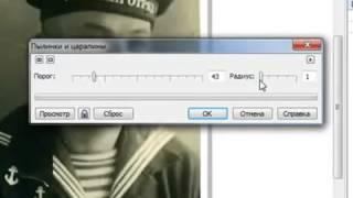 Уроки Корел. CorelDRAW X5 для новичков. Удаление пылинок и царапин (8.5) Хорошее качество видео урок