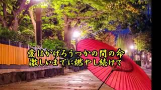 昭和の名曲 愛はかげろう 歌 雅夢.