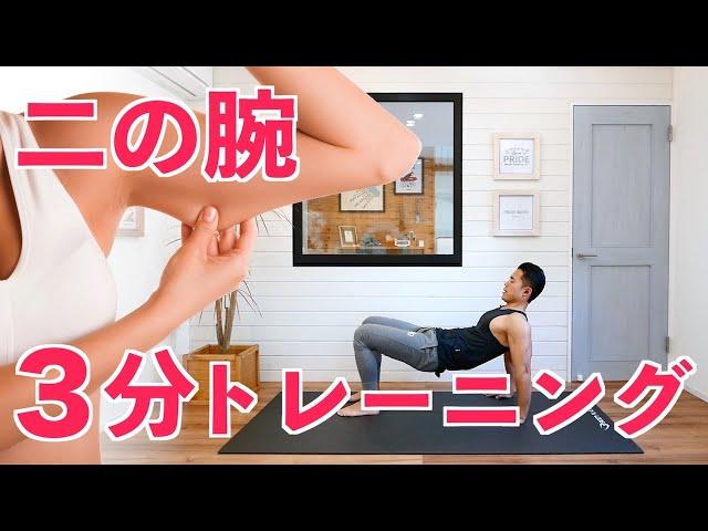 【二の腕痩せ】1日3分で効果を出す!二の腕トレーニング!