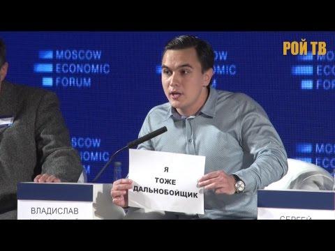 Я тоже дальнобойщик- акция Владислава Жуковского на МЭФ