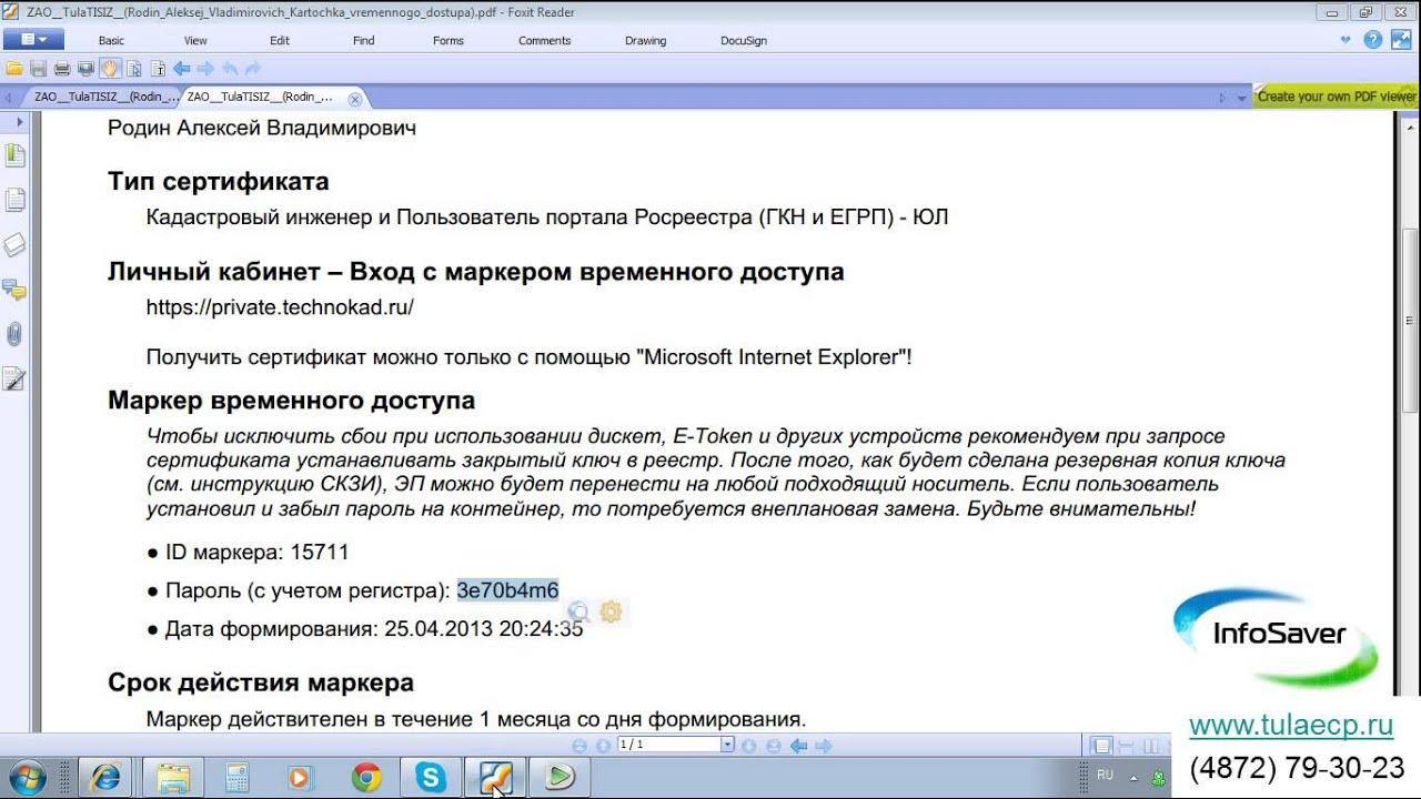 Графический редактор технокад гео создание проекта на уточнение.