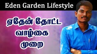 Eden Garden Lifestyle?   Bro.Babu.G. Tamil Message
