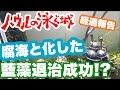 【ジブリウム】薬品使わず藍藻退治!! ハウルの泳ぐ城#8