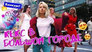 Кекс в большом городе / NEW YORK fashion week / Конкурс!