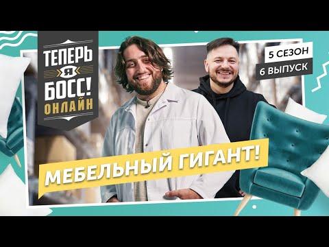 Теперь я босс: Как сделать лучшую мебель в России? Президент Аскона покажет!