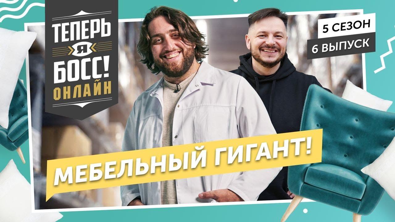 Теперь я босс 5 сезон 6 выпуск от 08.10.2020 Как сделать лучшую мебель в России? Президент Аскона по