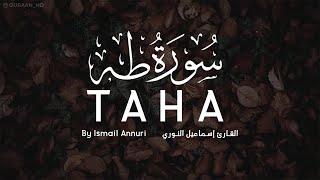 سورة طه بصوت هادئ وخشوع رائع للقارئ إسماعيل النوري