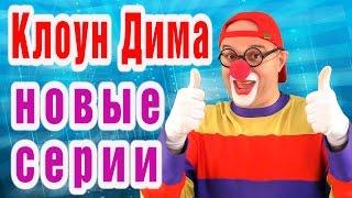 Клоун Дима приглашает на свой новый канал КЛОУН ДИМА СТУДИЯ!